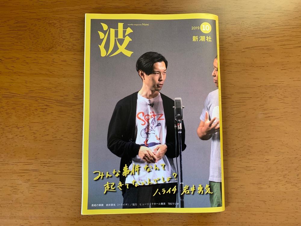 新潮社,PR誌,波,取扱,店舗
