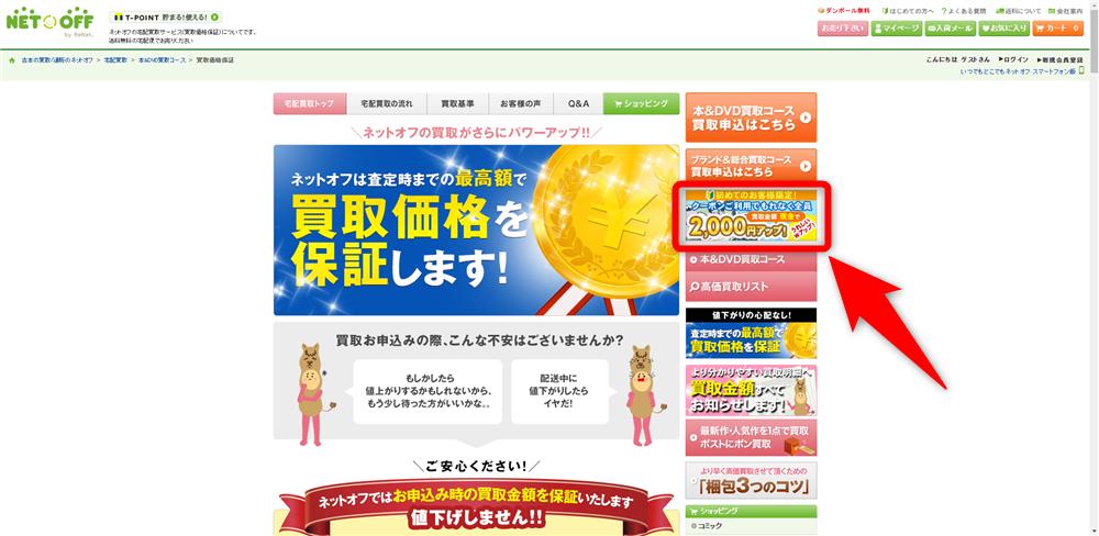 ネットオフ,買取,1000円,クーポン