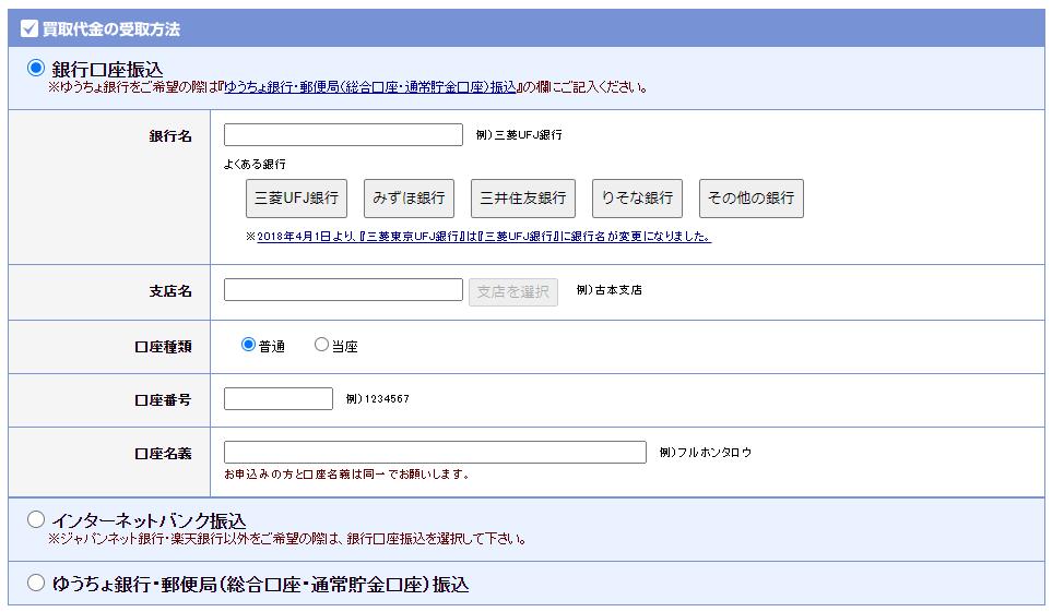 ネットオフ,宅配買取,1000円,クーポン